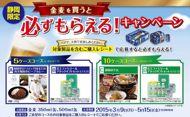 (終了しました)【静岡限定】「金麦」を買って、静岡グルメやギフトセットなどがもらえるキャンペーン♪