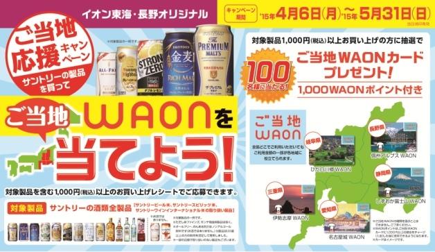 (終了しました)【イオン東海・長野限定】 サントリーの酒類商品を買うと、100名様に「ご当地WAON」カードが当たる!