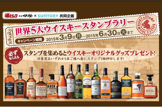 (終了しました)【必ずもらえる!】「酒ゃビック」「京屋伊助」で世界5大ウイスキーを買うと、ウイスキーオリジナルグッズをプレゼント♪