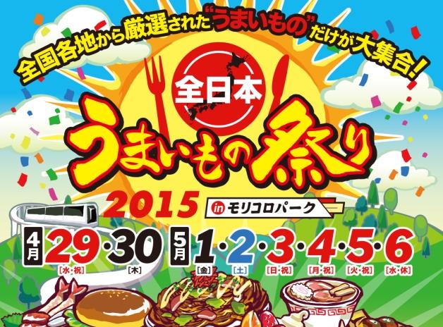 """(終了しました)【ゴールデンウィーク開催】「全日本うまいもの祭り2015 in モリコロパーク」で""""うまいもの""""を食べつくそう!"""