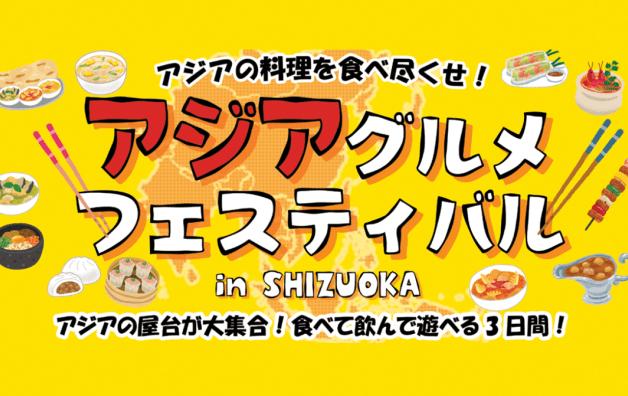 (終了しました)【入場無料】特別価格で「プレモル」4種も楽しめる♪「アジアグルメフェスティバル in 静岡」
