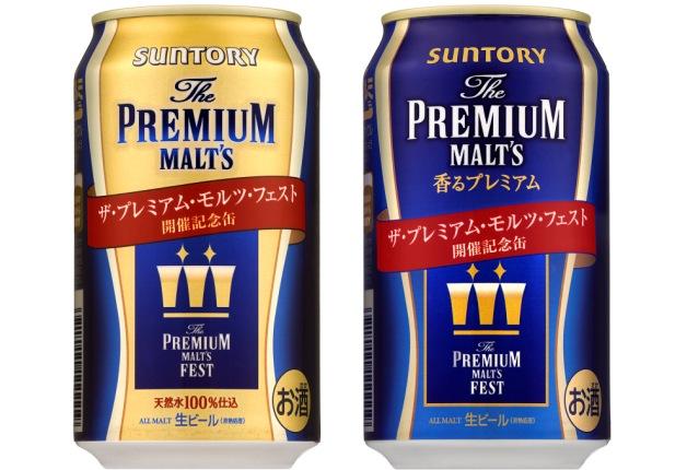 2種類のフェスト缶