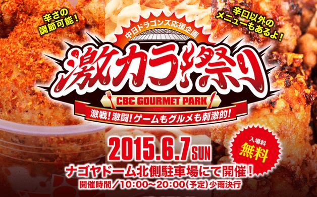 (終了しました)【6月7日「激カラ!祭り」開催】ナゴヤドームで激辛グルメと「プレモル」「角ハイボール缶」を楽しもう(入場料無料)