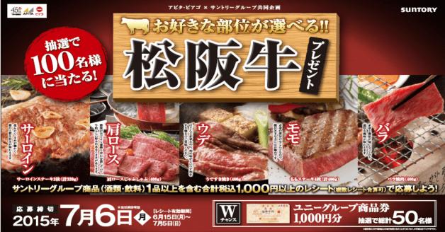 (終了しました)【100名様に松阪牛プレゼント】アピタ・ピアゴでサントリー商品を買って応募しよう!