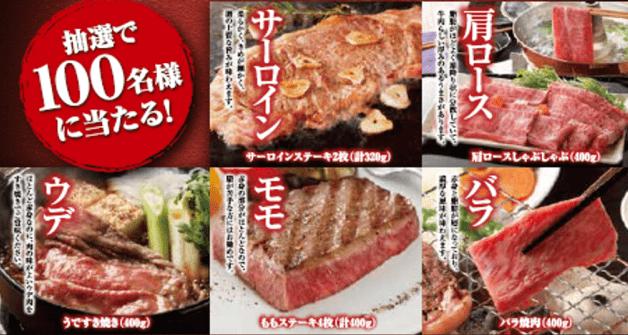 賞品の松坂牛5コース