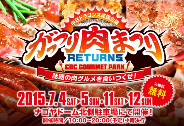 (終了しました)【7月11日・12日ナゴヤドームで開催】「がっつり肉まつり RETURNS」で肉グルメと「プレモル」を楽しもう(入場料無料)