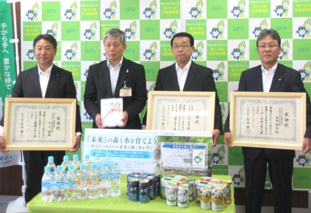 【岐阜県・バロー・サントリーの共同取り組み】『「未来」の森と水を育てようキャンペーン』の贈呈式が行われました