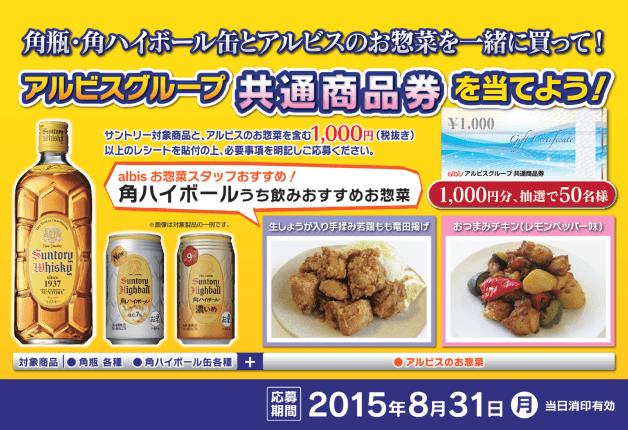 (終了しました)【北陸限定】アルビスで「角瓶」「角ハイボール缶」とお惣菜を買って商品券1,000円分を当てよう!