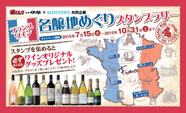 (終了しました)【必ずもらえる】「酒ゃビック」「京屋伊助」で5大名醸地ワインを買うと、ワインオリジナルグッズをプレゼント♪