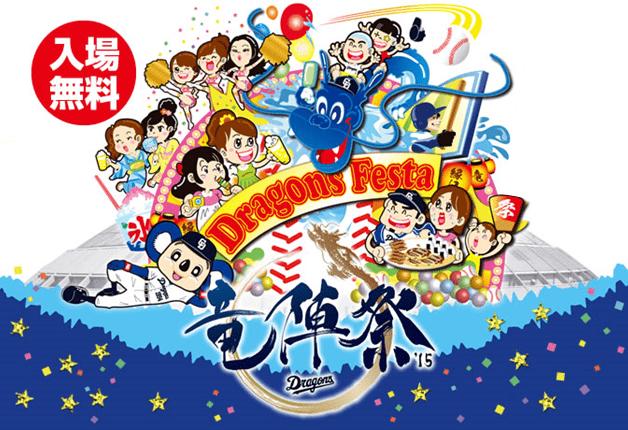 (終了しました)【8月7日~9日「竜陣祭」開催】入場無料!ナゴヤドームでご当地グルメと「シトラスハイボール」を楽しもう