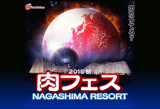 (終了しました)【東海エリア初上陸!】日本最大級のフードイベント「肉フェス」で肉料理と「シトラスハイボール」を楽しもう