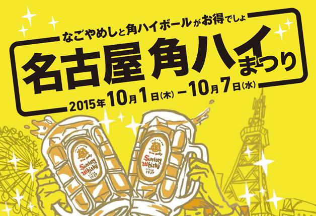 (終了しました)「角ハイまつり」が帰ってくる!10月1日からの「名古屋 角ハイまつり」で「角ハイボール」となごやめしを楽しもう