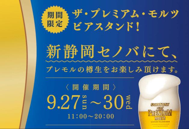 (終了しました)新静岡セノバに「プレモル」キッチンカーがやってくる!9月27日~30日「ザ・プレミアム・モルツ ビアスタンド」開催