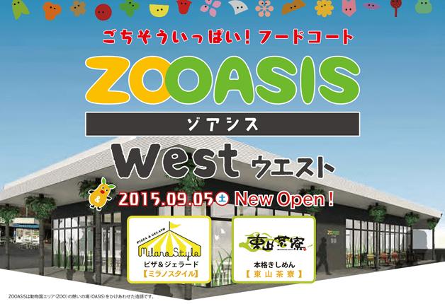 東山動物園に「プレモル」「オールフリー」が楽しめるフードコート「ZOOASIS WEST」がオープン!