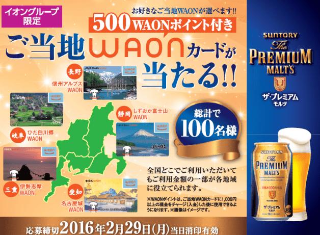 (終了しました)【イオングループ限定】 「ザ・プレミアム・モルツ」オリジナルパックを買って「ご当地WAONカード」を当てよう!