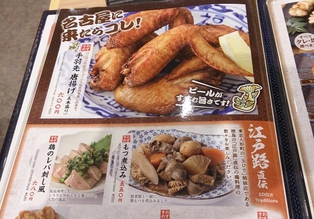 【「知多 風香るハイボール」が飲めるお店】JR名古屋駅「名古屋うまいもん通り」にオープン!親子丼とやきとりのお店「てつえもん」