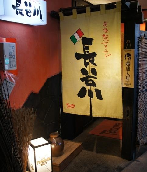 【静岡の超達人店♪】知る人ぞ知る隠れ家「イタリアン居酒屋 長谷川 Tacoya」