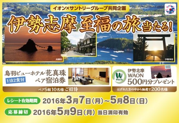 (終了しました)【伊勢志摩至福の旅当たる!】イオンでサントリー対象商品を買って豪華宿泊ペアチケットを当てよう♪