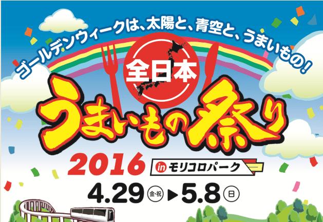 """(終了しました)【GWのお出掛けに】「全日本うまいもの祭り」で""""うまいもの""""と「ザ・モルツ」・「角ハイボール」を楽しもう!"""
