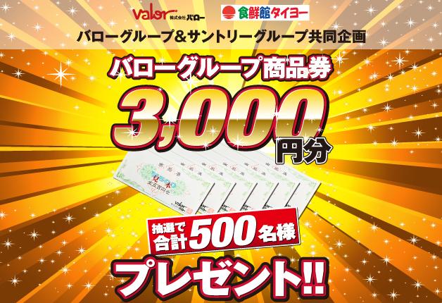 (終了しました)【抽選で500名様に】バローグループでサントリー商品を買って3,000円分の商品券を当てよう!