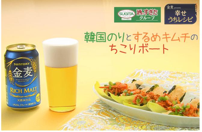 【「金麦」幸せうちレシピ♪】パリパリ食感が楽しい「韓国のりとするめキムチの ちこりボート」