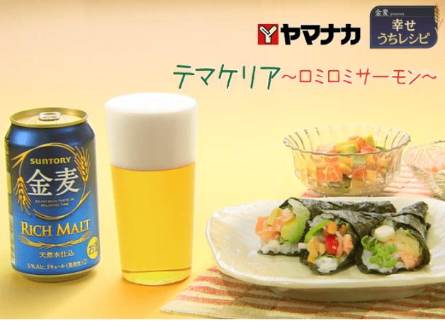 【「金麦」幸せうちレシピ】サーモンの旨味と野菜の食感が楽しい「テマケリア~ロミロミサーモン~」