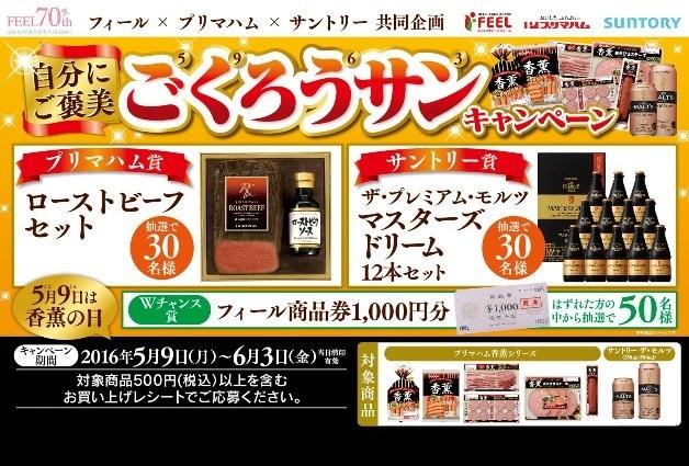 (終了しました)【フィール限定】ごくろうサンキャンペーン♪対象商品を買ってローストビーフや「マスターズドリーム」を当てよう!