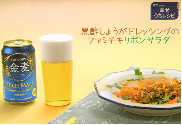 【「金麦」幸せうちレシピ】フライドチキンをサッパリと!「黒酢しょうがドレッシングのファミチキ リボンサラダ」
