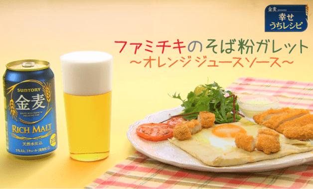 【「金麦」幸せうちレシピ】おしゃれな一皿!「ファミチキのそば粉ガレット~オレンジジュースソース~」