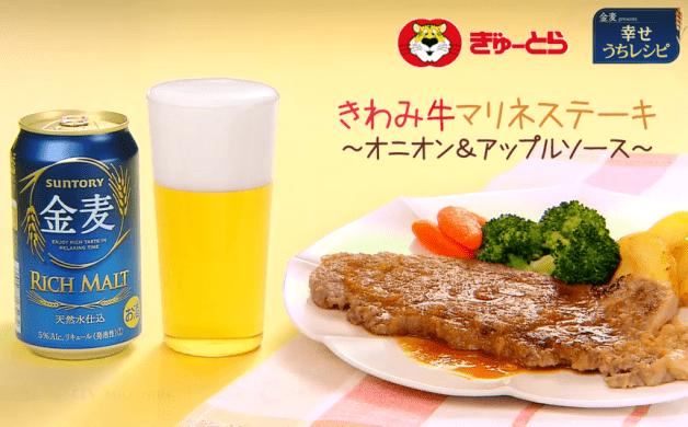 【「金麦」幸せうちレシピ】柔らかジューシー!「きわみ牛マリネステーキ~オニオン&アップルソース~」