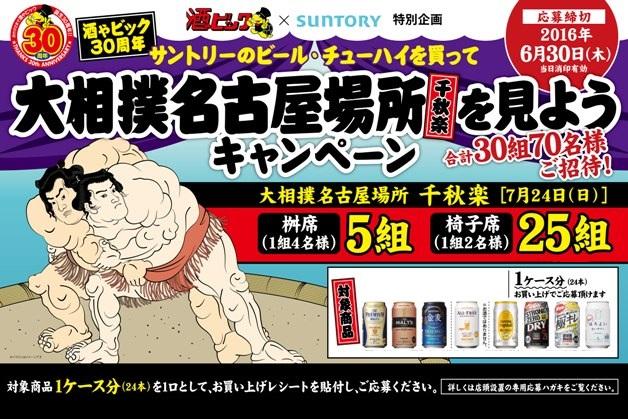 (終了しました)【「酒ゃビック」限定】大相撲名古屋場所 千秋楽が30組70名様に当たる! ビール・チューハイなどを買って応募