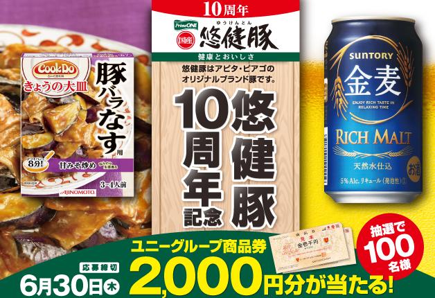 (終了しました)【アピタ・ピアゴ限定企画】「悠健豚」10周年記念キャンペーン!「金麦」などの対象商品を買うと抽選で100名様にユニー商品券当たる♪