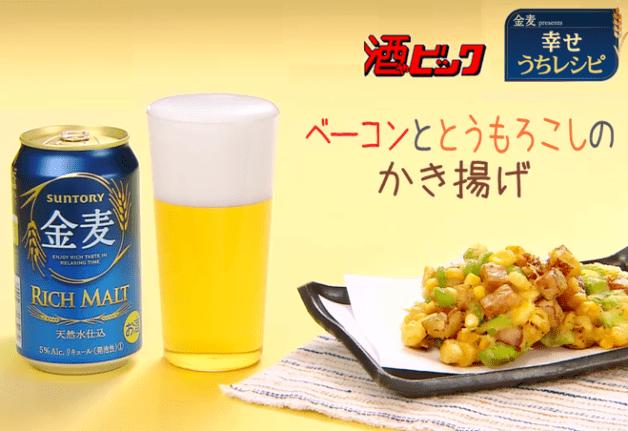 【「金麦」幸せうちレシピ】彩りきれいな「ベーコンととうもろこしのかき揚げ」