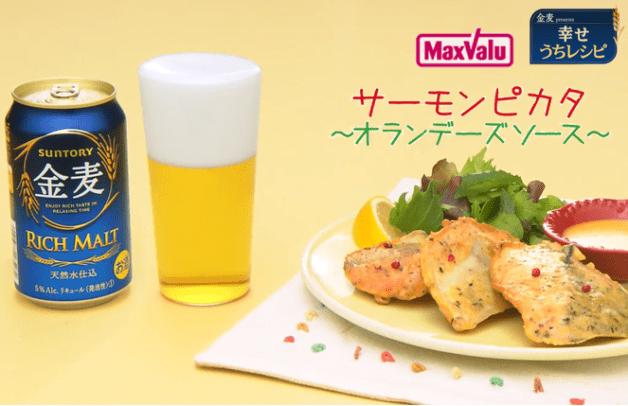 【「金麦」幸せうちレシピ】澄ましバターで風味をアップ♪「サーモンピカタ~オランデーズソース~」