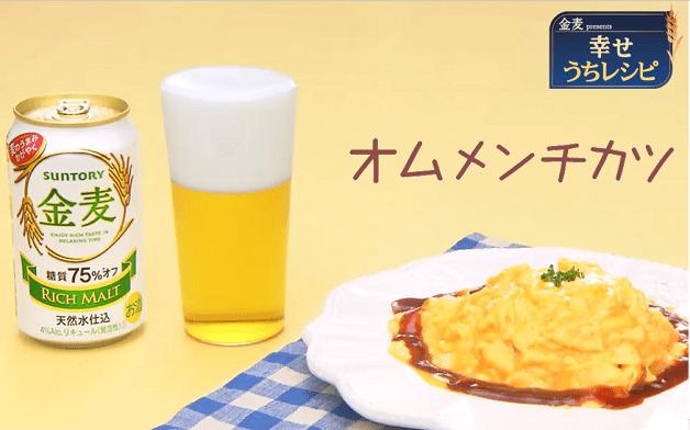 【「金麦」幸せうちレシピ】ローソン「ゲンコツメンチ」をふわトロたまごと一緒にアレンジ♪「オムメンチカツ」