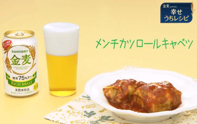 【「金麦」幸せうちレシピ】ローソンの「ゲンコツメンチ」で時短アレンジ!「メンチカツロールキャベツ」