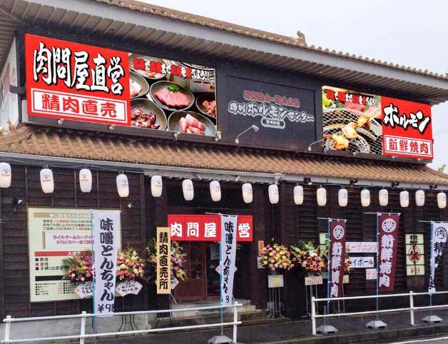 【豊明市にも出店!】「徳川ホルモンセンター豊明御殿」でジューシーな焼肉・ホルモンと「プレモル」を楽しんで♪