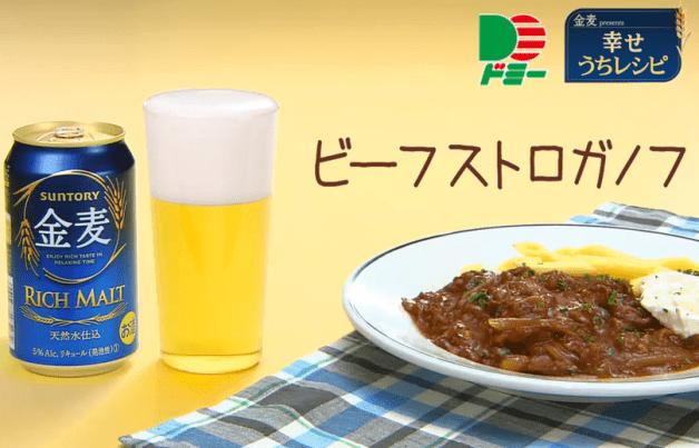 【「金麦」幸せうちレシピ】ホエーを使ってコクをアップ♪牛肉たっぷり「ビーフストロガノフ」