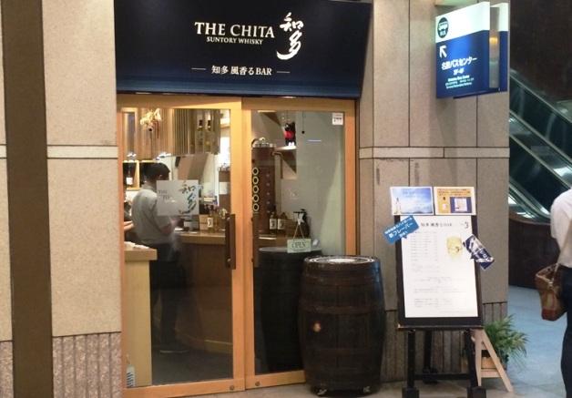 【好評につき17年3月まで延長!】名鉄名古屋駅前「知多 風香るBAR」で「知多 風香るハイボール」を一杯いかが♪