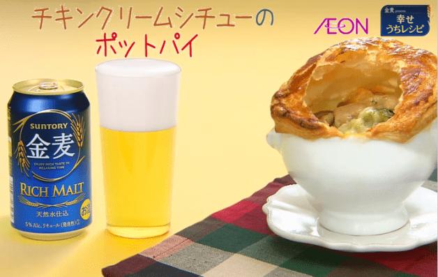 【「金麦」幸せうちレシピ】秋にもピッタリ、クリーミーな「チキンクリームシチューのポットパイ」