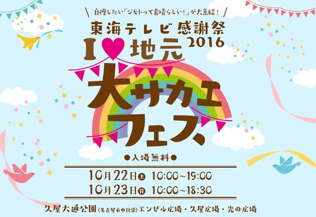 (終了しました)10月22日・23日は久屋大通公園へ!ジモトの素晴らしいが大集合「東海テレビ感謝祭」