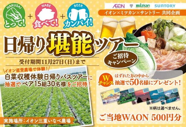 (終了しました)【東海・静岡のイオン限定】ミツカンとサントリー酒類の商品を買って、白菜収穫体験ツアーに参加しよう♪