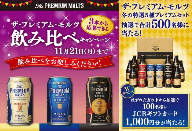 (終了しました)【東海エリア限定】500名様に「冬の特選5種プレミアムセット」が当たる!「プレモル」飲み比べて応募