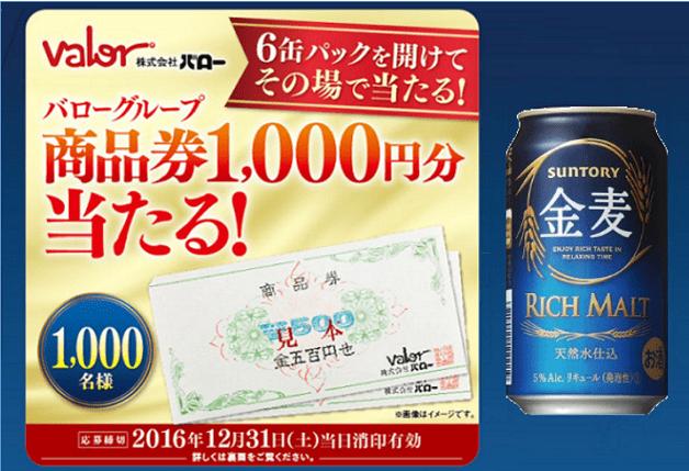 (終了しました)【バロー×サントリー】「金麦」・「金麦〈糖質75%オフ〉」のオリジナル6缶パックを買って商品券を当てよう!