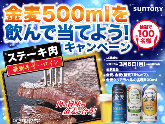 (終了しました)【東海エリア限定】飛騨牛ステーキ肉が100名様に当たる!「金麦」シリーズ500mlを買って応募