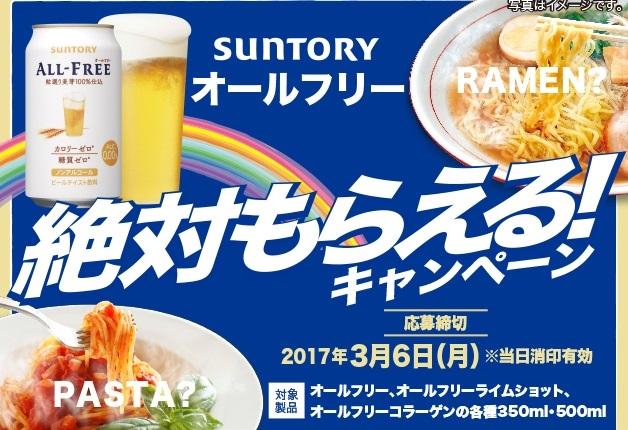 (終了しました)【東海エリア限定】「オールフリー」を飲むとパスタもしくはラーメンが絶対もらえるキャンペーン♪