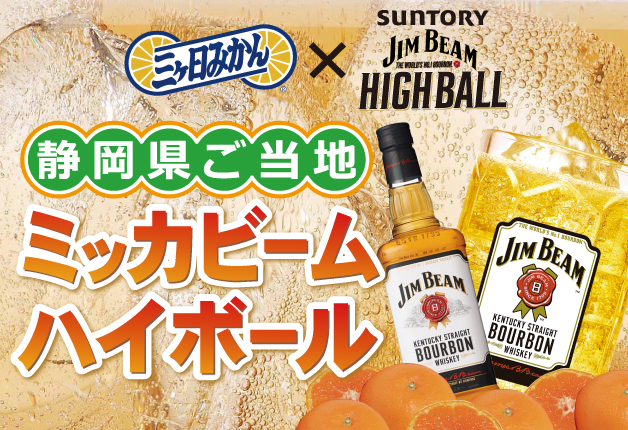 【静岡ご当地ハイボール】「三ヶ日みかん」の爽やかな甘さとベストマッチ!「ミッカビームハイボール」誕生