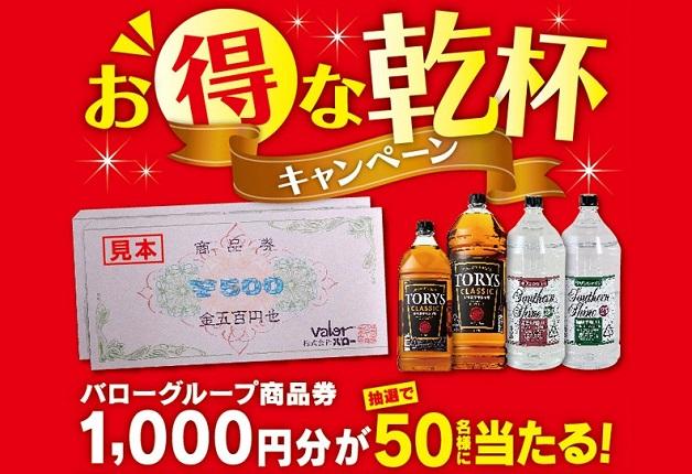 (終了しました)【バロー限定企画】バロー商品券1,000円を50名様に!大容量の対象商品を買って応募