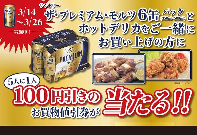 (終了しました)【マックスバリュ中部】「プレモル」とホットデリカを一緒にご購入いただくと100円引きクーポン当たる♪