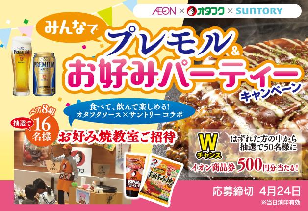 (終了しました)【イオン東海】お好み焼きと「プレモル」で乾杯!おいしいお好み焼きが作れる「お好み焼教室」が当たる!